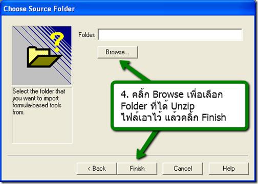 การนำเข้าสูตร_Explorer_ของโปรแกรมดูหุ้น_Metastock_4
