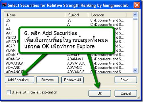 การนำเข้าสูตร_Explorer_ของโปรแกรมดูหุ้น_Metastock_6