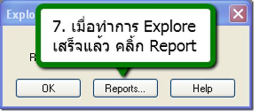 การนำเข้าสูตร_Explorer_ของโปรแกรมดูหุ้น_Metastock_7