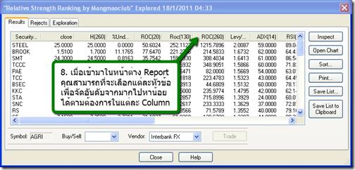 การนำเข้าสูตร_Explorer_ของโปรแกรมดูหุ้น_Metastock_8