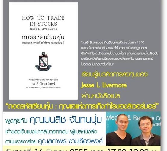 Livermore-Maruey-PR-Ads.jpg