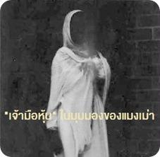 White-Lady-3