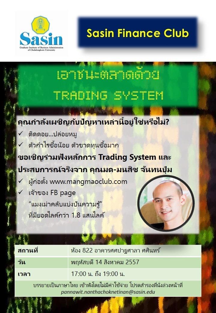 Mangmaoclub and Sasin Finance Club - JPG