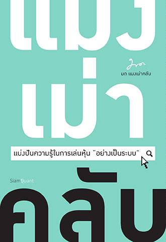 """หนังสือ """"แมงเม่าคลับ"""" หาซื้อได้ตามศูยน์หนังสือชั้นนำโดยทั่วไปครับ"""