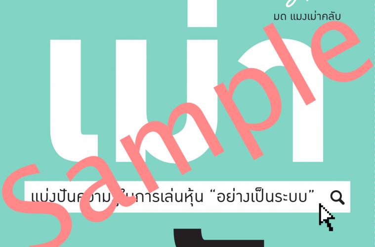 Mangmao_Book_Promote_Sample