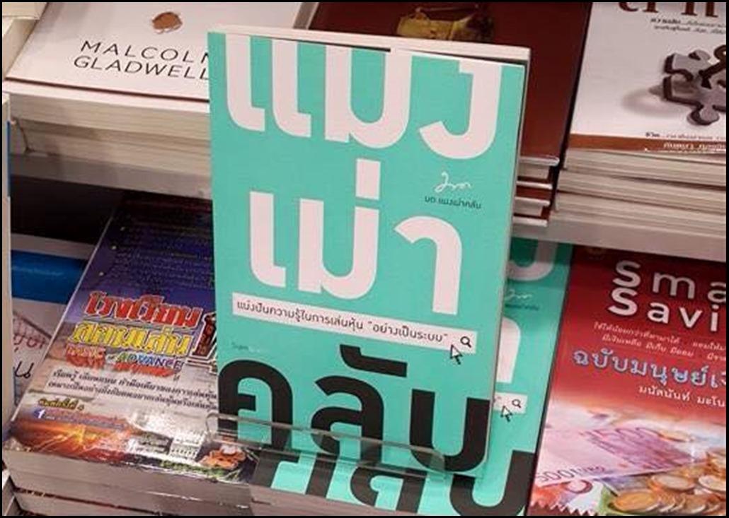 Mangmaoclub Book 1st Day Lunch เอกราช ศรีศุภวิชากิจ