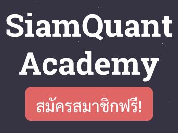 SiamQuant Academy